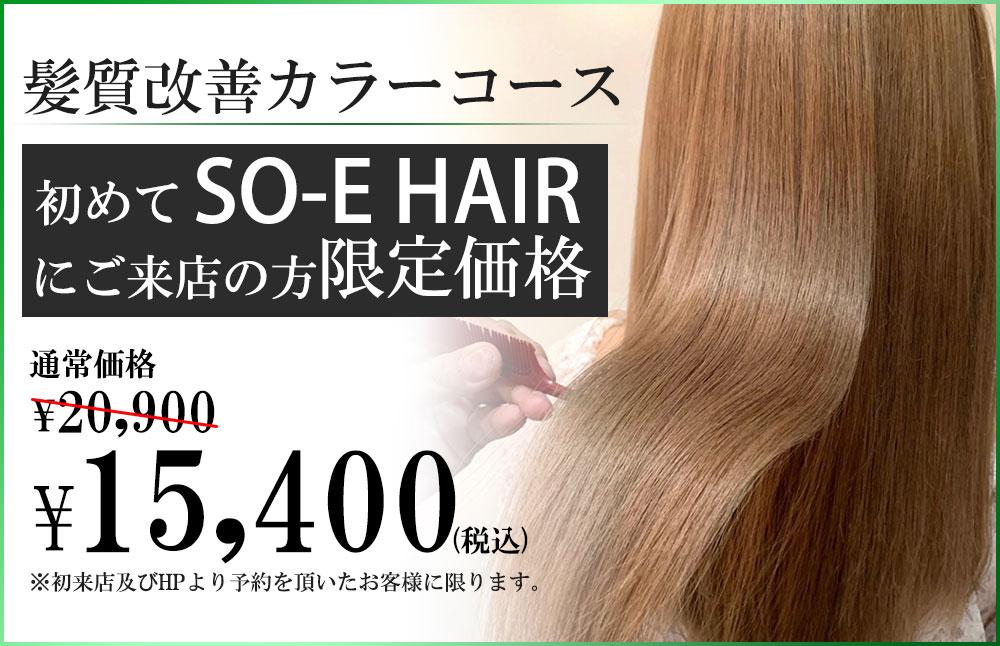 髪質改善カラー割引価格