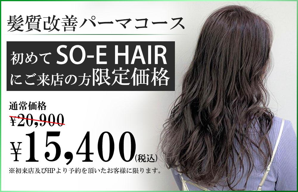 髪質改善パーマコース割引価格