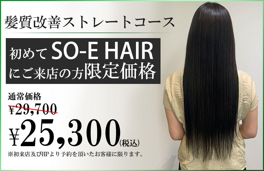 髪質改善ストレートコース割引価格