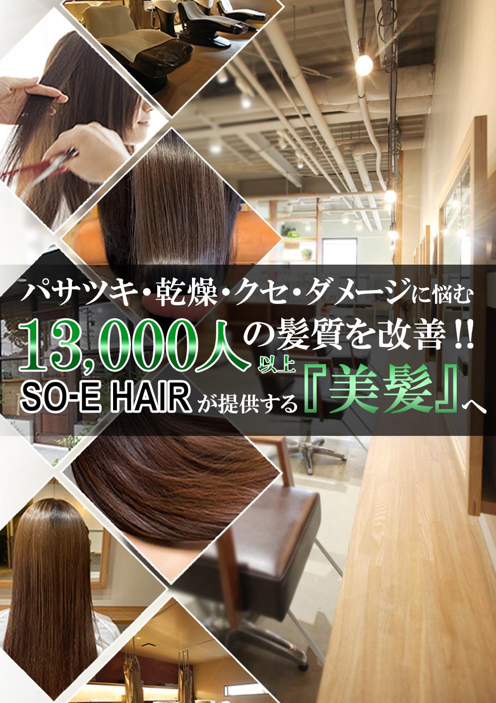 髪質改善東海市の美容室ならSO-E